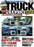 トラックグラフィックス2018(GEIBUNMOOKS)