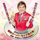 爆笑スーパーライブ第4集!~拝啓 中高年&予備軍の皆様へ~