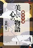 細井平洲・美しい心の物語