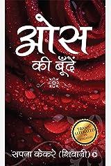ओस की बूँदें (Hindi Edition) Kindle Edition