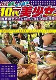 10代美少女 Vol.39 [DVD]