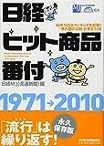 日経ヒット商品番付1971-2010