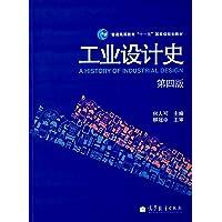 """普通高等教育""""十一五""""国家级规划教材:工业设计史(第四版)(附光盘)"""