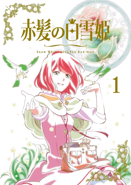 赤髪の白雪姫7