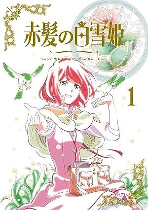 赤髪の白雪姫 DVD