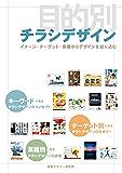 目的別チラシデザイン デザイン ハンドブック シリーズ