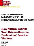 日本交通のタクシーはなぜ「選ばれる」ようになったのか DIAMOND ハーバード・ビジネス・レビュー論文