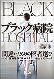 ブラック病院