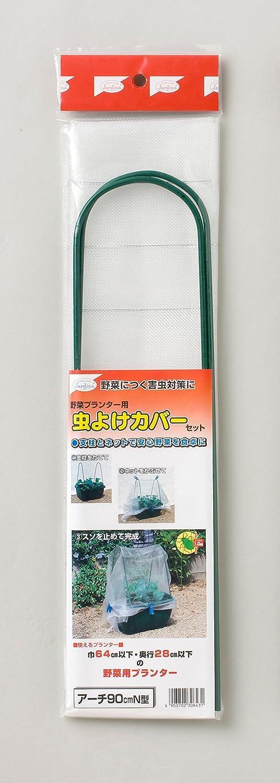 渡辺泰 虫よけカバーセット N型 アーチ90cm