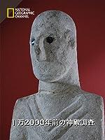 1万2000年前の神殿調査