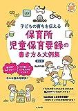 CD-ROM付き 子どもの育ちを伝える 保育所児童保育要録の書き方&文例集 第2版 (ナツメ社保育シリーズ)