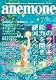 anemone(アネモネ) 2019年 7月号