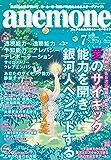 anemone(アネモネ)2019年7月号