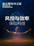 商业周刊/中文版:风控与效率:保险科技
