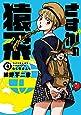さすがの猿飛G(4) (ヒーローズコミックス)