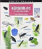 水辺の虫の飼いかた―ゲンゴロウ・タガメ・ヤゴほか (虫の飼いかた・観察のしかた)