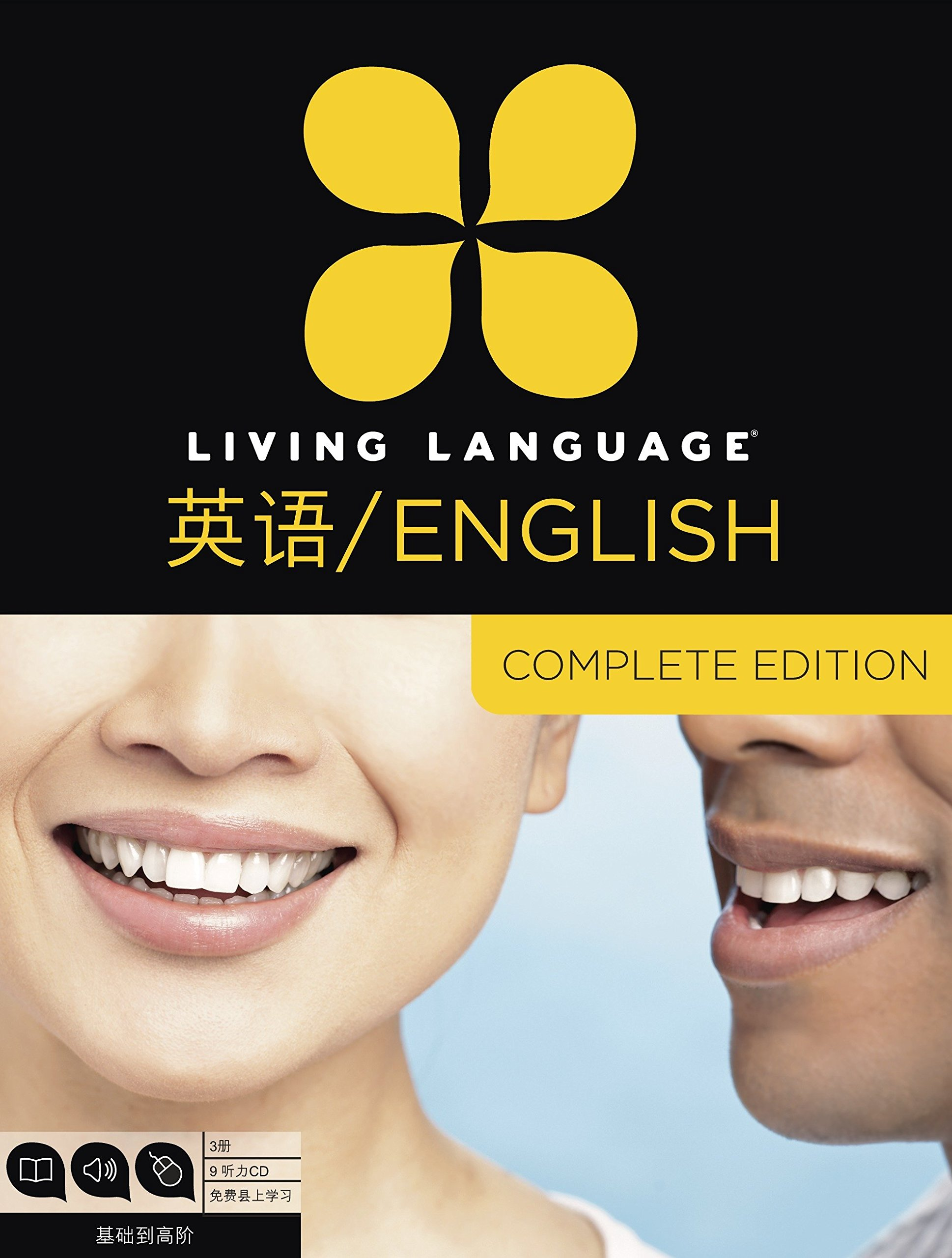 Living Language English for Chinese Speakers, Complete Edition (ESL/ELL): Beginner through advanced course, including 3 coursebooks, 9 audio CDs, and free online learning