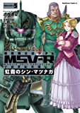 機動戦士ガンダム MSV-R 宇宙世紀英雄伝説 虹霓のシン・マツナガ(5) (角川コミックス・エース)