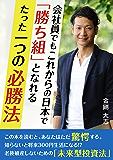 会社員でもこれからの日本で「勝ち組」となれるたった一つの必勝法