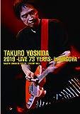 【メーカー特典あり】吉田拓郎コンサート2019 -Live 73 years- / Special EP Disc「てぃ~たいむ」(Blu-ray Disc+CD)(A2特典ポスター付)