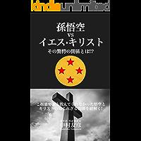 Son Goku and Jesus Christ: Their Stunning Relationship (Japanese Edition)