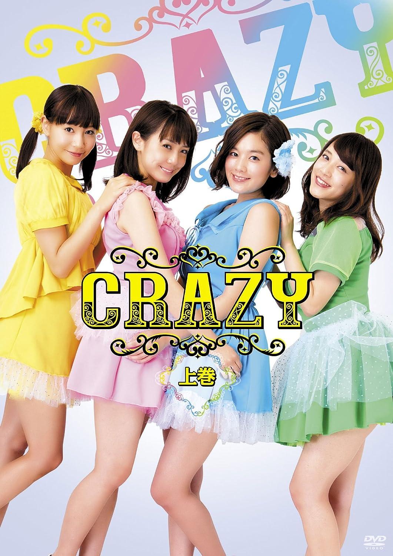 CRAZY 上巻 [DVD] 筧美和子 (出演), 奥仲麻琴 (出演), 松永洋一 (監督)