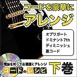 【ギター教則DVD】オブリガートや代理コードで豪華に装飾 理論を知ってお洒落にアレンジ コードのレシピ下巻