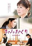 おみおくり~女納棺師物語~ [DVD]