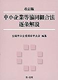 改訂版 中小企業等協同組合法逐条解説
