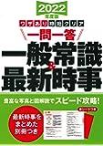 2022年度版 ワザあり時短クリア 一問一答 一般常識&最新時事 (NAGAOKA就職シリーズ)