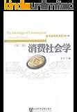 消费社会学 (现代社会学文库)