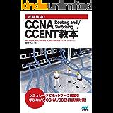 短期集中!CCNA Routing and Switching/CCENT教本