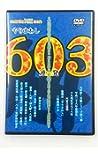 平成28年度 地車やりまわし603連発 2枚組DVD版