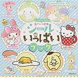 サンリオキャラクター も~っと シールいっぱいブック (講談社 Mook(たのしい幼稚園))