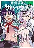 鬼啖撃鉄サバイヴァ!!(1) (ヤングキングコミックス)