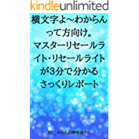 Hiragana letters for those who do not understand Master resale light resale light understands in 3 minutes Crispy report (Japanese Edition)