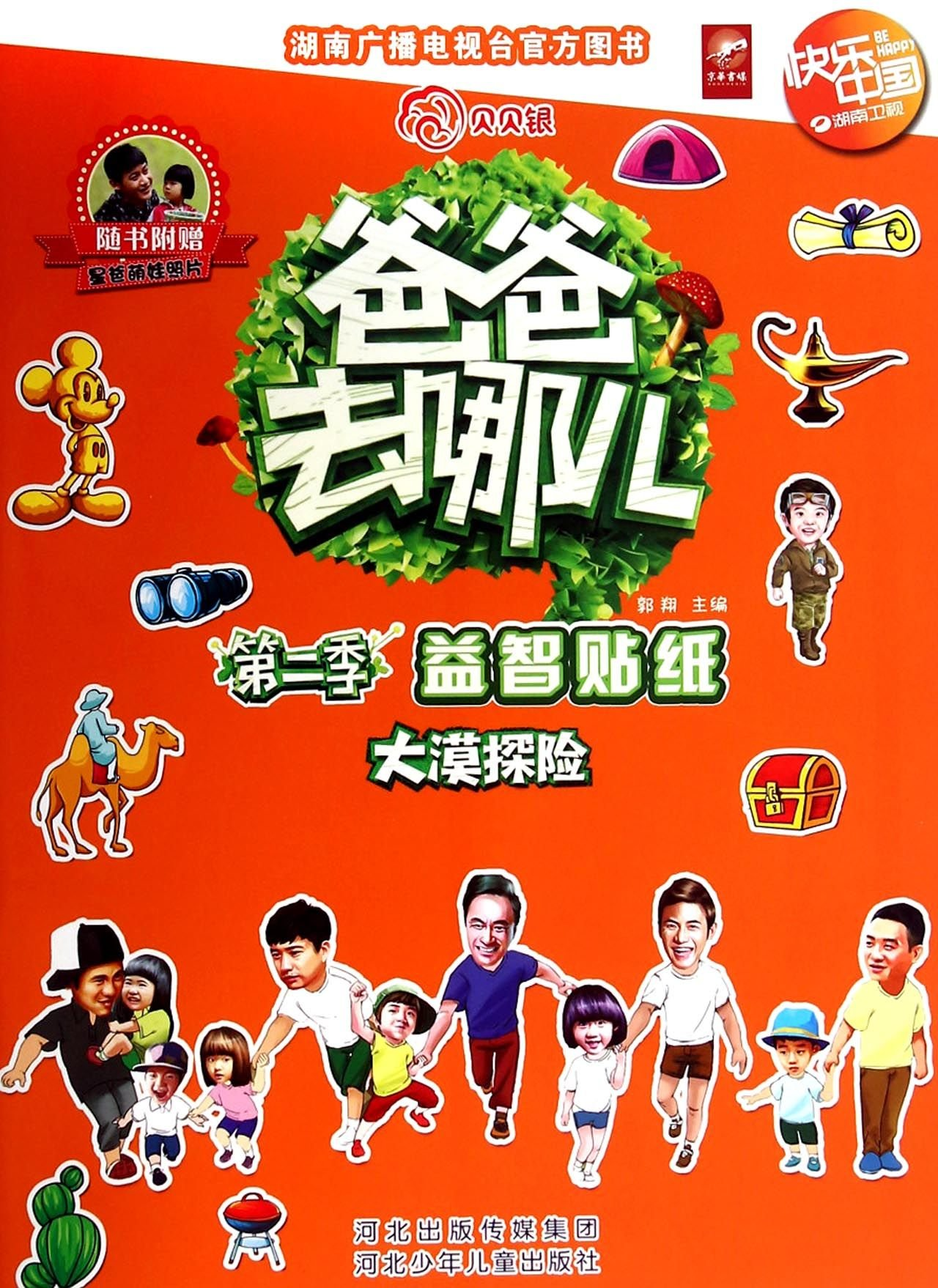 Where Dad Puzzle stickers - Desert Adventure (each are presented in this adorable baby photo star dad. suits and more sent autographed photos Collector's Edition collective expression containing Meng doll stickers 200. other stick...(Chinese Edition) PDF