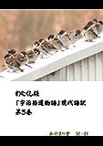 わたくし版「宇治拾遺物語」現代語訳 第03巻