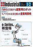 映像情報インダストリアル2019-1・2「特集1:自動化を実現する産業用ロボット」「特集2:モノづくりの未来を照らす産業用照明」
