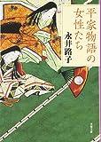 新装版 平家物語の女性たち (文春文庫)