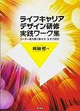 ライフキャリアデザイン研修 実践ワーク集: リーダー層が輝く働き方・生き方設計
