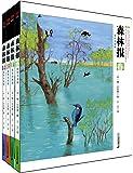 森林报系列(春+夏+秋+冬)(彩色注音版)(套装共4册)