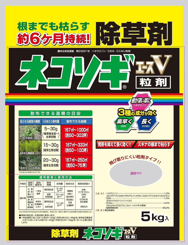 レインボー薬品 ネコソギエースV粒剤 5kg B06XFS5CNV