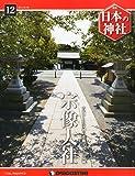 日本の神社 12号 (宗像大社) [分冊百科]