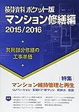 積算資料ポケット版 マンション修繕編〈2015/2016〉特集 マンション維持管理と再生