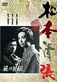 風の視線 [DVD]