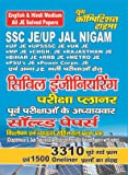 SSC JE/UP Jal Nagam & Other Exam Civil Engineering Solved Papers