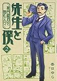 先生と僕 2‐夏目漱石を囲む人々‐ (MFコミックス フラッパーシリーズ)