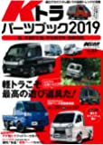 KCARスペシャル Vol.23 Kトラ パーツブック 2019 (KCARスペシャル ドレスアップガイドシリーズ)