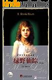 绿野仙踪(英文版)(一段凝聚爱与勇气的奇幻冒险,一部影响孩子成长的经典童话) (English Edition)